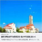 「阪急宝塚駅周辺のおすすめ整骨院7選」に選んでいただきました♪